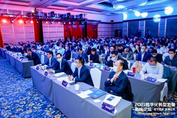 2021数字化转型发展高峰论坛现场